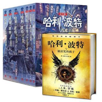 哈利波特全套共8册 哈利波特全集1-7册+哈利波特与被诅咒的孩子