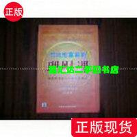 【二手旧书九成新】巴比伦富翁的理财课 /(美)乔治・克拉森著 中国社会科学出版社