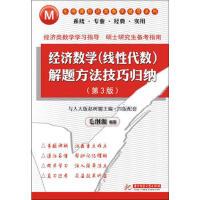 【二手旧书8成新】经济数学(线性代数解题方法技巧归纳(第3版 毛纲源 9787560971339