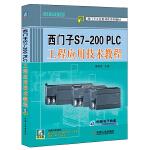 西门子S7-200PLC工程应用技术教程