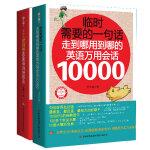 不小心就背熟的英语学习书!24小时服务的小帮手!(单词+会话全2册)