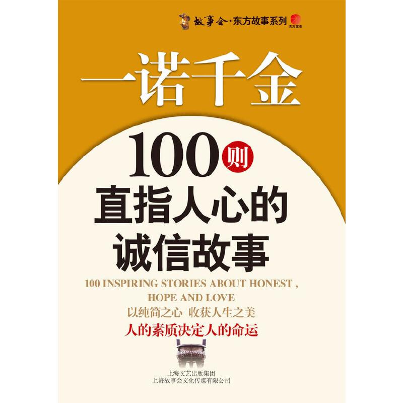 一诺千金:100则直指人心的诚信故事(【按需印刷】) 按需印刷商品,15天发货,非质量问题不接受退换货。
