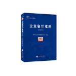 企业会计准则(2018年版)