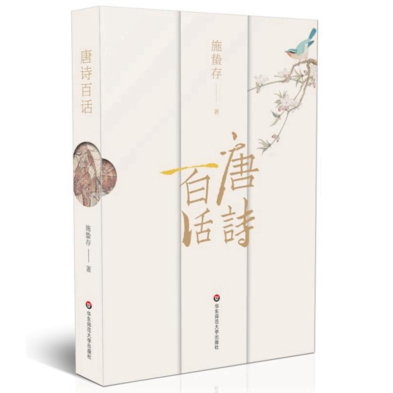 唐诗百话 (读此书、识唐诗 唐诗百科全书)