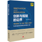 创新与规制的边界:科技创新的政策法律调控之道