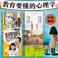 4本书籍】好妈妈不吼不叫培养孩子的100个细节正面管教好妈妈胜过好老师家庭教育儿百科教育孩子育儿书儿童心理学如何说孩子