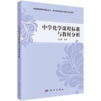 【二手旧书8成新】中学化学课程标准与教材分析 王后雄 9787030349330