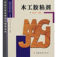 【二手旧书8成新】木工胶粘剂 刘启明 9787503842047