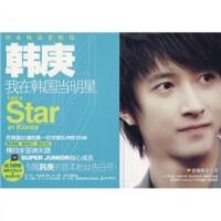 【二手旧书8成新】韩庚:我在韩国当明星 梅沙 9787802044227