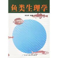 【二手旧书8成新】鱼类生理学 林浩然 9787536123182