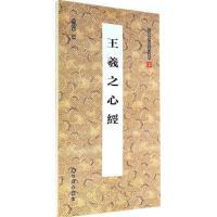 王羲之心经,房弘毅,新时代出版社
