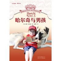 摆渡船当代世界儿童文学金奖书系-哈尔奇与男孩