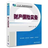 【二手旧书8成新】财产保险实务 郑t华 9787302417156