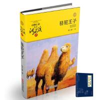 *畅销书籍*骆驼王子/动物小说大王沈石溪品藏书系 沈石溪动物小说单本全集系列 儿童读物7-8-10-12岁三四五六年级