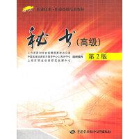 秘书(高级)第2版――1+X职业技术职业资格培训教材
