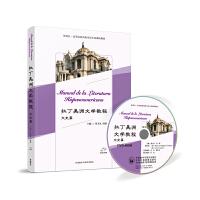 拉丁美洲文学教程(文史篇)(配DVD-ROM光盘)