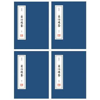 线装书系:资治通鉴(精华本)(四卷)