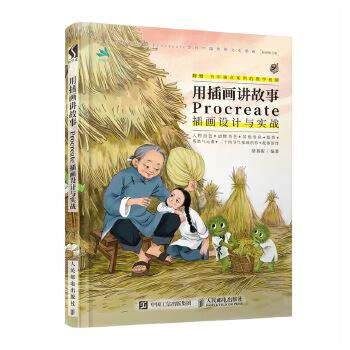 Procreate插画设计(pdf+txt+epub+azw3+mobi电子书在线阅读下载)
