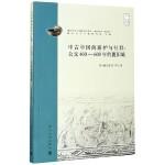 (南京大学六朝研究书系)中古中国的荫护与社群:公元400―600年的襄阳城