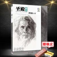 2018魔方文化圣殿魔头素描头像田广明国美院校考书线性