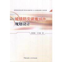 【二手旧书8成新】城镇防灾避难场所规划设计 苏幼坡,王兴国 9787112143030