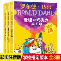 3册查理和巧克力工厂正版注音版 罗尔德达尔的书作品典藏明天出版社畅销儿童文学6-7-8-9-10一年级二三年级小学生必