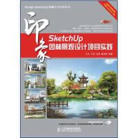 SketchUp印象 园林景观设计项目实践