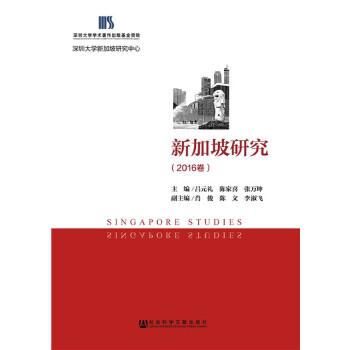 新加坡研究(2016卷)