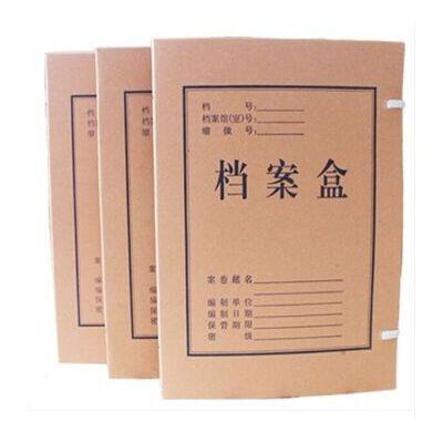 牛皮纸牛皮档 .案 盒 8cm厚 凭证盒 文件资料盒 办公存储档案盒
