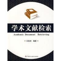 【二手旧书8成新】学术文献检索 王宪洪著 9787509509418