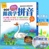 幼儿童跟我学拼音儿歌汉语小学拼音视频学习教材书DVD光盘碟卡片