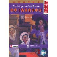 悦读经典 法语初级读本 醉心于贵族的小市民(含1MP3)