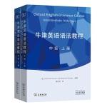 牛津英语语法教程(中级.上下册)(光盘1张)