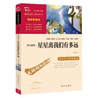 星星离我们有多远 梦天新集 统编语文教科书八年级(上)推荐阅读(中小学新课标必读名著)7300多名读者热评!
