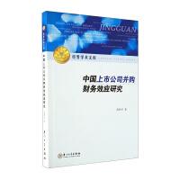 中国上市公司并购财务效应研究