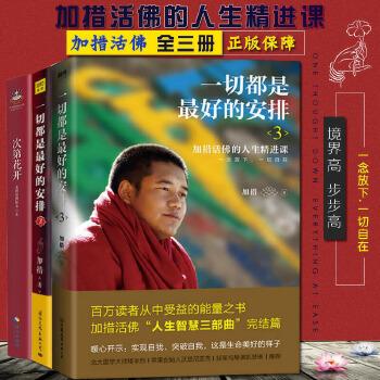 一切都是最好的安排1+2+3 加错作品集共3册 西藏生死书作者索甲仁波切人生加持与开示佛经佛学宗教书籍正能量哲学智慧索甲仁波切