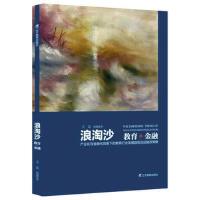【二手旧书8成新】浪淘沙:教育+金融 王磊 9787554921531