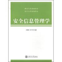 【二手书9成新】 安全信息管理学 孙殿阁,胡广霞 上海交通大学出版社 9787313119407