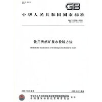 饮用天然矿泉水检验方法(GB\T8538-2008代替GB\T8538-1995)/中华人民共和国国家标准