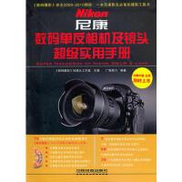 尼康 数码单反相机及镜头超级实用手册(附1DVD) 《数码摄影》绿镜头工作室 9787113118891