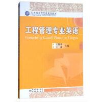 【二手旧书8成新】工程管理专业英语 王凯英,王淋 9787502645205
