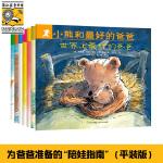 小熊和最好的爸爸(全7册)