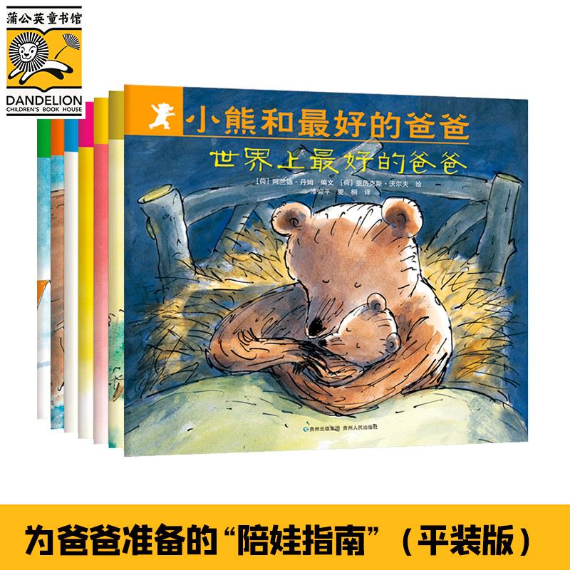 小熊和最好的爸爸(全7册) 此商品新老版本随机发货!和爸爸一起读的绘本,极易操作学习增强父子情感的图画书。孩子学习做男子汉:粗犷、睿智、谦逊、幽默,细致;爸爸学习父爱的技巧:了解孩子的梦想,为孩子的勇气而骄傲,成为孩子眼中的英雄