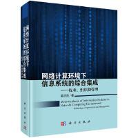 网络计算环境下信息系统的综合集成