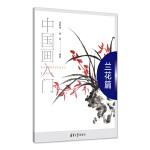 中国画入门――兰花篇