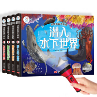 海润阳光 动物家园大探秘(全4册)