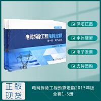 电网拆除工程预算定额(2015年版)三本全套