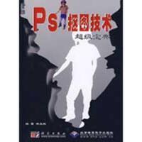 Ps抠图技术超级宝典(1CD),林兆胜,科学出版社