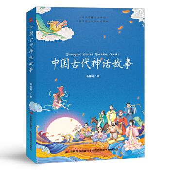 中国古代神话故事(要了解一个国家和民族,首先应该了解它的神话。包含小学统编语文教材必读篇目) (原滋原味的神话故事,让孩子们一书读懂史前中国,了解中国文化,汇集鲁迅、闻一多、袁珂等三代神话专家神话精粹,包含小学统编语文教材必读篇目,温儒敏、单霁翔一致推崇。)