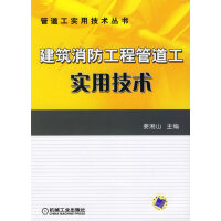 建筑消防工程管道工实用技术/管道工实用技术丛书